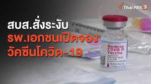 สบส.สั่งระงับ รพ.เอกชนเปิดจองวัคซีนโควิด-19 (28 ธ.ค. 63) - YouTube