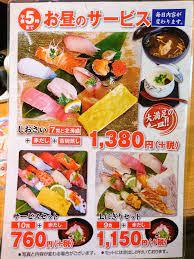 さん きゅう 寿司