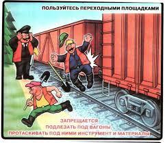 Охрана труда в картинках СЦБИСТ железнодорожный форум блоги  Охрана труда в картинках