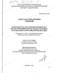 Диссертация на тему Деятельность органов внутренних дел по  Деятельность органов внутренних дел по обеспечению прав и свобод человека и гражданина в Российской Федерации тема диссертации и автореферата по ВАК