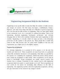 civil engineering assignment help com different universities demand their students to civil engineering assignment help write course works in different styles coursework writing services we