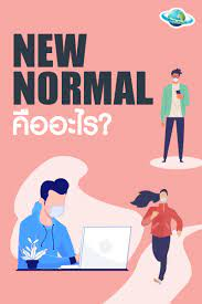 New Normal คืออะไร❓... - EARTH SHOP BY GMS