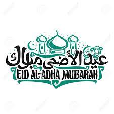 Vector For Muslim Greeting Calligraphy Eid Ul-Adha Mubarak, Poster With  Original Brush Letters For Words Eid Al Adha Mubarak In Arabic, Green Domes  Of Mosque, Sacrifice Sheep On White Background. Royalty Free