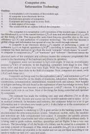 pak education info computer essay for fa fsc ba bsc students computer essay for fa fsc ba bsc students