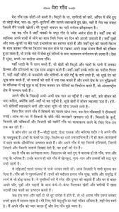 my village essay in english my village english essays paragraph about my village my native village english club