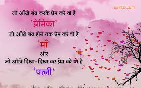 Beautiful Quotes For Wife In Hindi Best Of Love Quotes For Wife Hindi Hover Me