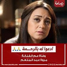 وفاة عم الفنانة مروة عبد المنعم توفى... - Besraha - بصراحة