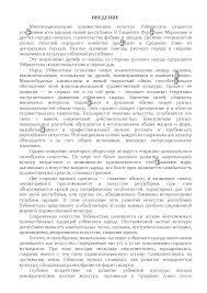 Музыка Узбекистана реферат по музыке скачать бесплатно музыкальный  Это только предварительный просмотр