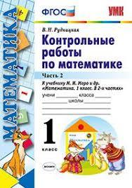 Контрольные работы по математике класс Часть К учебнику М И  Контрольные работы по математике 1 класс Часть 2 К учебнику М И