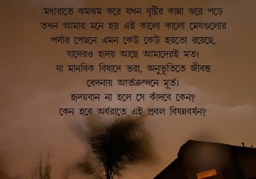love shayari in bengali for girlfriend english