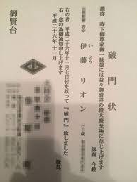 任侠 山口組 組織 図