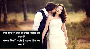 punjabi couple love es in hindi sweet love images couple love images hd free wallpaper backgrounds larutadelsorigens
