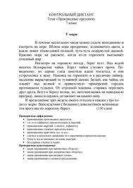 ДИКТАНТ Производные предлоги кл  8772 ДИКТАНТ Производные предлоги 7 кл