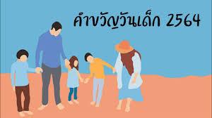 คำขวัญวันเด็ก 2564   คำขวัญวันเด็กแห่งชาติ 2564   คำขวัญวันเด็กปี