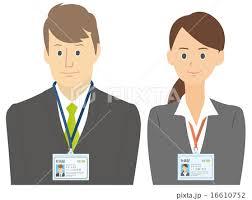 「社員カードさげてるところ」の画像検索結果