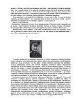 Сталин портрет Реферат История культура id  Реферат Сталин портрет 3