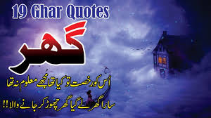 Ghar 19 Best Quotes In Hindi Urdu With Voice And Images Golden Words About Ghar