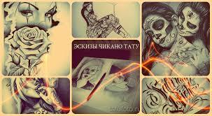 лучшие чикано тату эскизы для того чтоб сделать татуировку