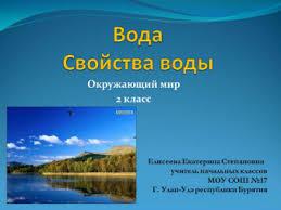 Окружающий мир Начальные классы Сообщество взаимопомощи  Конспект и презентация к уроку окружающего мира Урок путешествие Вода Свойства воды