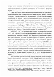 Дипломная работа Уголовна ответственность за разбой в  13