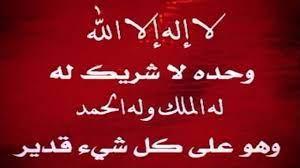 أدعية - الاذكار | لا اله الا الله وحده لا شريك له | له الملك وله الحمد وهو  على كل شيء قدير ,dua - YouTube