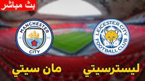 بث مباشر مباراة مانشستر سيتي وليسترسيتي 11-9-2021 الدوري الانجليزي - تالام  كورة
