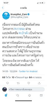 กรุงไทยแจ้ง! ปิดยืนยันตัวตนผ่านแอพฯ 'เป๋าตัง' ชั่วคราว หลัง 'เราชนะ'  แห่กดรับสิทธิ์