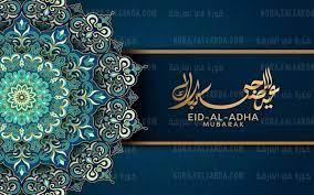 بطاقات تهنئة عيد الاضحى المبارك Eid Mubarak صور تهنئة العيد الكبير مزخرفة  للاصدقاء والاهل 2021 - كورة في العارضة