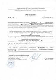 Автошкола ПрофЛидер Кострома Документы автошколы