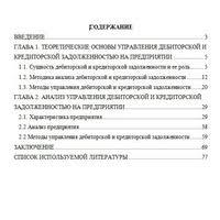 Товары finavtor ru Дипломы без посредников товаров ВКонтакте  Диплом 4260 Управление дебиторской и кредиторской задолженностью на предприятии