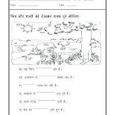 Hindi Grammar Worksheets Hindi Grammar Visheshan Worksheets