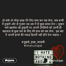 Weather Quotes Messages ह सक त थड इशक