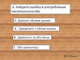 Презентация на тему Тест по теме Имя числительное класс  7 6