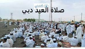 توقيت صلاة العيد في دبي 2021 || وإعلان موعد صلاة عيد الفطر في أبو ظبي  بالإمارات - ثقفني