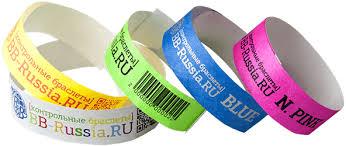 Бумажные браслеты Москва Товарный блог Купить бумажные контрольные браслеты tyvek на руку и браслеты билеты