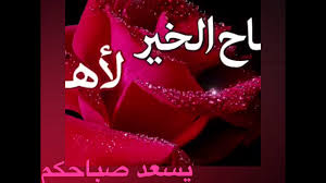 Good Morning Love Quotes In Arabic Best Of Good Morning Music Arabic صباح الخير يا غوالي YouTube