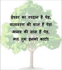 hindi poem on importance of trees हिन्दी कविता  hindi poem on importance of trees हिन्दी कविता ईश्वर का वरदान है पेड़