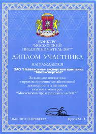 МОС ЭКСПЕРТИЗА Наши лицензии сертификаты аттестаты грамоты  Диплом участника конкурса Московский предприниматель 2007