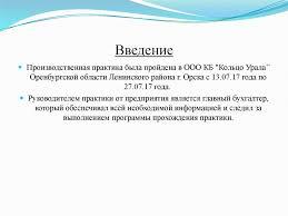 Отчет о производственной практике по получению профессиональных  Введение Цель производственной