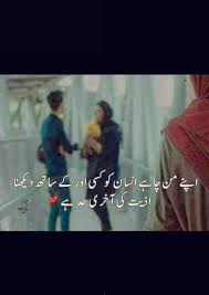 Smjhy Na Hais Fvrt Poetry Poetry Quotes Urdu Quotes Deep Words