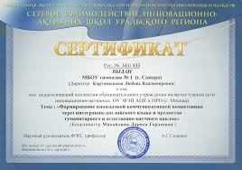 Сертификаты дипломы и благодарственные письма Достижения   Сертификат Сетевое взаимодействие инновационно активных школ Уральского региона 2014 год · Диплом