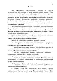 Декан НН Отчет по преддипломной практике направленность r  Отчет по преддипломной практике направленность