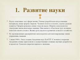 Презентация по истории Казахстана на тему Развитие в Казахстане  Наука охватывает все сферы жизни Ученые разработали искусственные материалы