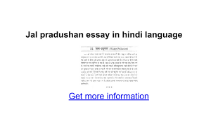 jal pradushan essay in hindi language google docs