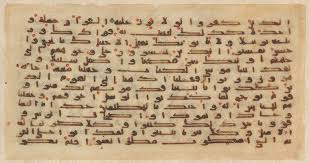 early qur ans eighth early thirteenth centuries essay  folio from a qur an manuscript