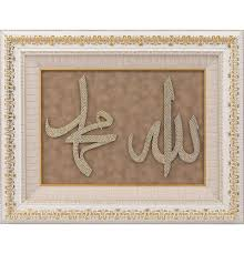 Small Picture Large Framed Wall Art Allah Muhammad with Rhinestones 235 x