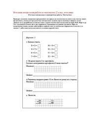 Контрольные проверочные итоговые работы по математике класс  Контрольные проверочные итоговые работы по математике 2 класс