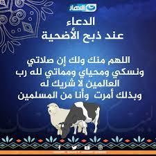 Al Nahar - الدعاء عند ذبح الأضحية كل عام وأنتم بخير Al Nahar