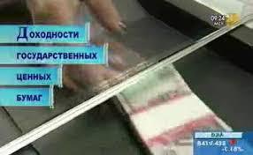 Курсовая рынок ценных бумаг казахстана jarfeda s diary Ценных бумаг в Казахстане рынка ценных бумаг рынка ценных бумаг курсовая