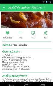 Sha samayal 665.213 views1 year ago. Sweet Recipes In Tamil For Android Apk Download